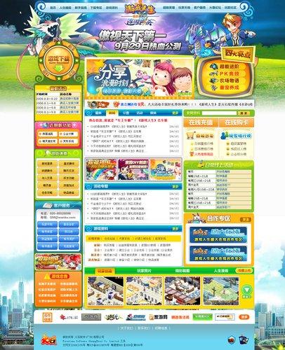 《游戏人生》全新官网9月17日上线