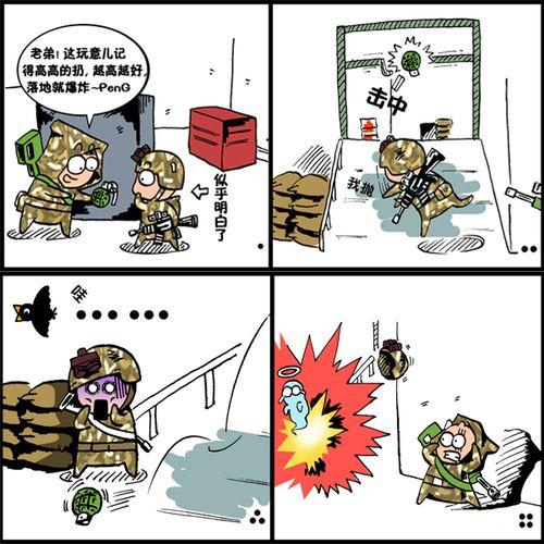 搞笑版AVA战地漫画《小白无敌Biu!》 军团公
