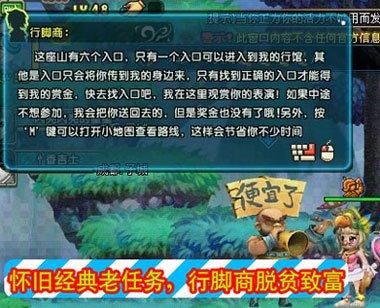 QQ三国经典老任务行脚商脱贫致富