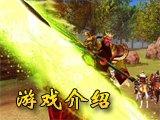 群英赋_网络游戏专区_腾讯游戏频道