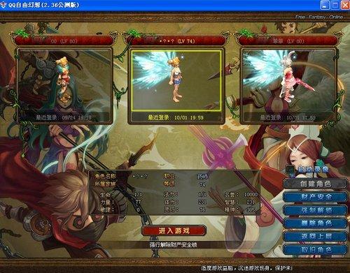 《QQ自由幻想》决斗PK资料片29日发布