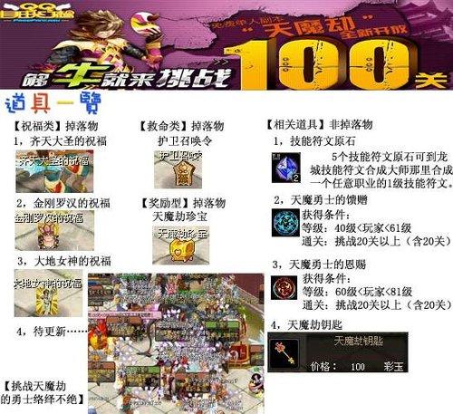 《QQ自由幻想》决斗PK资料片精彩内容