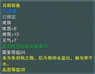 剑网3 三才阵隐藏BOSS掉落装备详解_05新版