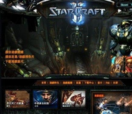 《星际争霸2》繁体中文官网已经上线