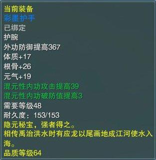 剑网3 秘境荻花宫隐藏BOSS掉落装备_05新版