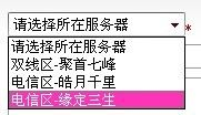 [杂谈]梦幻诛仙公测已知会开启的4个服务器曝光