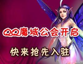 QQ魔域战斗酷图征集大赛