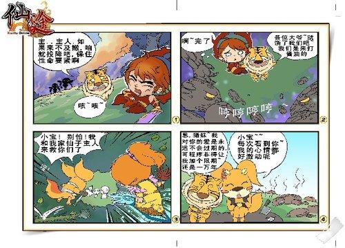 新仙侠网游《仙途》幻兽经典语录