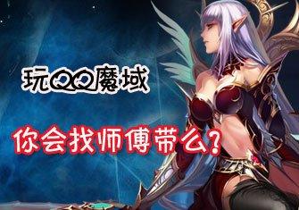你是否赞成 QQ魔域出个怀旧版?