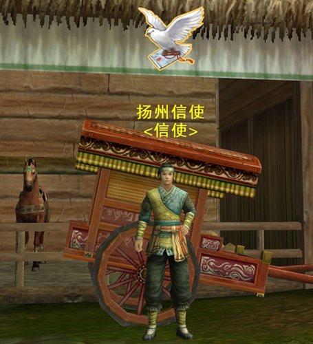 《剑网3》天涯若比邻 大唐邮政系统