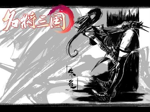 《名将三国》终极内测锁定十一月(图)