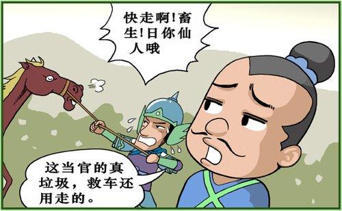 绿色漫画四格强盗:新版征途_05追击首页厂商新暴走纳尼表情漫画包图片