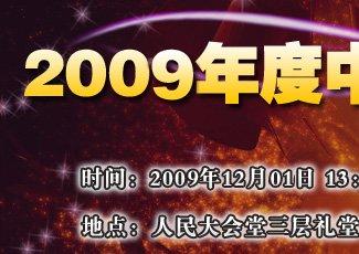 2008年度中国游戏行业年会暨金手指奖颁奖典礼
