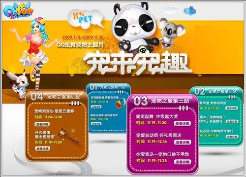 有情有爱有QQ炫舞 宠物暖暖欢乐多