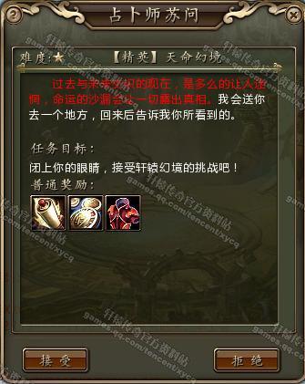 《轩辕传奇》新手副本