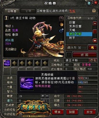 神鬼传奇五星BOSS级召唤兽 狼王卡斯_05新版