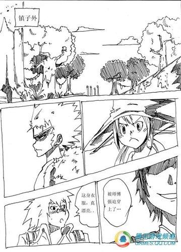 [八度]虫卵漫画《天使团作品》第14话漫画物语生图片