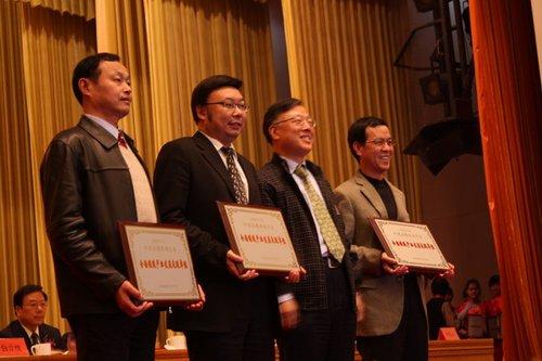 行业年会颁奖典礼:促进产业发展先进单位