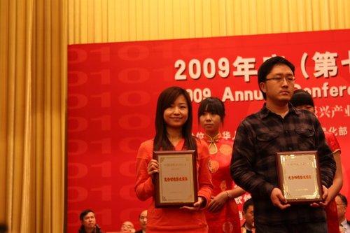 行业年会颁奖典礼:优秀动漫游戏媒体