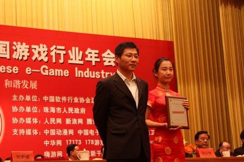 行业年会颁奖典礼:网游最佳服务商