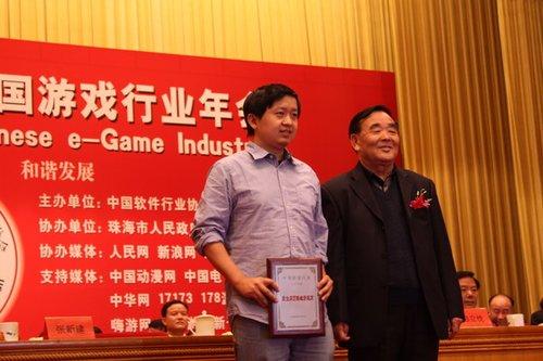 行业年会颁奖典礼:年度最佳网页游戏运营平台