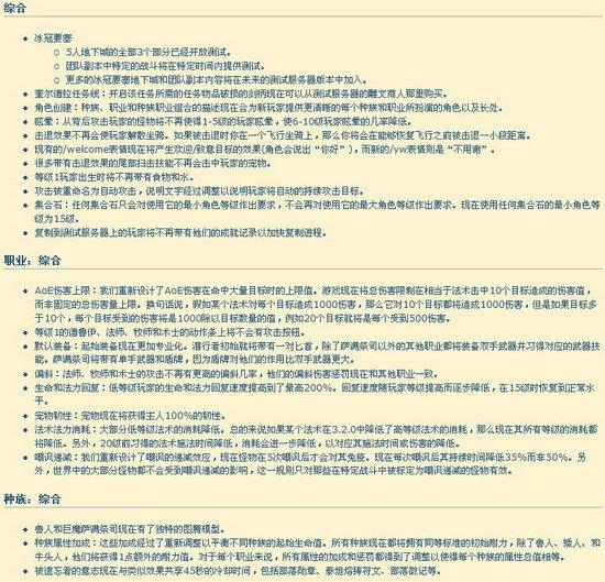 3.3.0《巫妖王的陨落》测试服务器补丁说明
