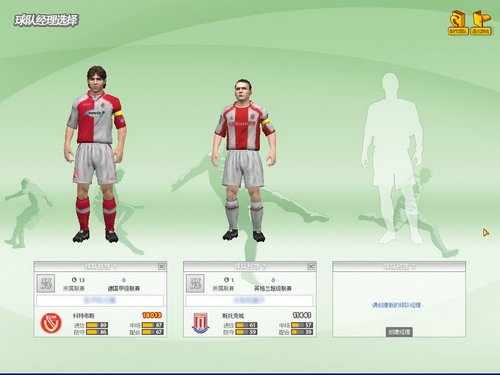《FIFA Online 2》第二经理模式前瞻