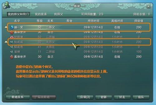 江湖行寻良师《剑网3》首曝师徒系统