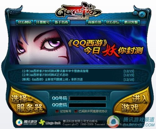 QQ西游评测