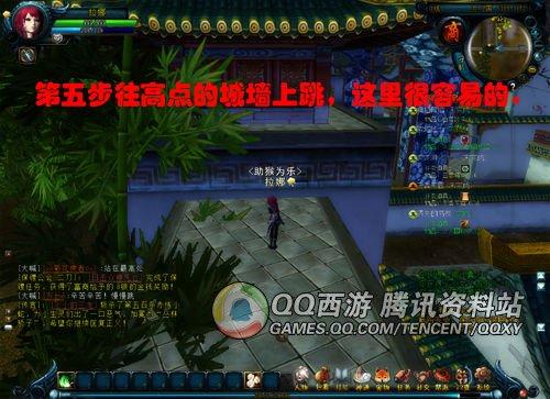 美女玩家拉娜的QQ西游跳房子日记