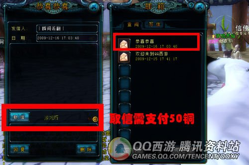 QQ西游惊现骗术 玩家取信需加倍留心