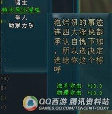 邪恶并强大着 QQ西游某雷人称号曝光