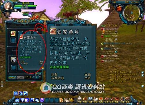 省钱又省力 QQ西游中十个实用小技巧
