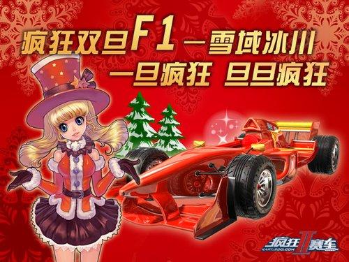 《疯狂赛车Ⅱ》全新版本隆重上线