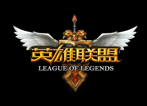 腾讯巨作LoL中文名确定为英雄联盟