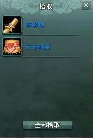 《剑网3》快速进阶 秘境掉落两件装备