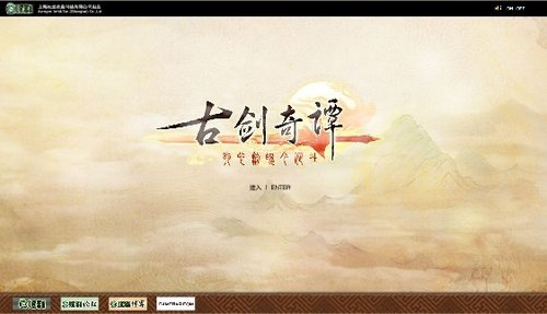 《古剑奇谭》官网开放 游戏音乐下载