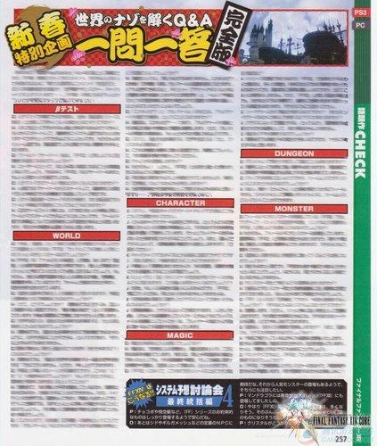 最终幻想14即将Alpha测试 开放10%内容