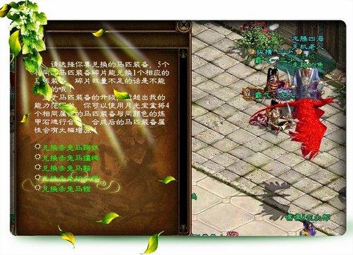 《绿色征途》十二生肖副本初体验