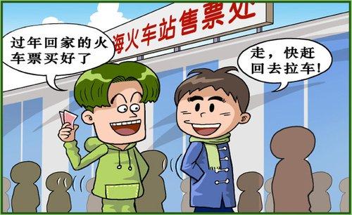 《绿色征途》漫画:偷懒的后果