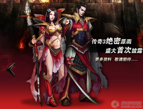 《传奇3》盛大官网2月9日正式上线
