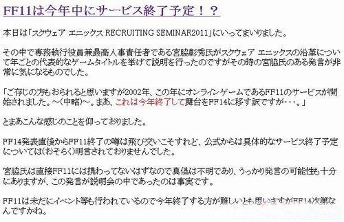 最终幻想11今年关闭 为最终幻想14做铺垫