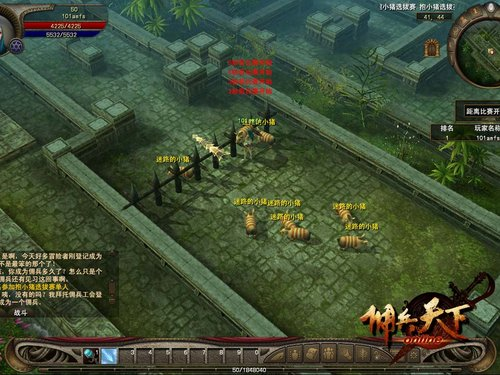 《佣兵天下》融入小游戏的任务系统