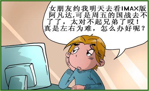 《绿色征途》漫画 如果我是阿凡达