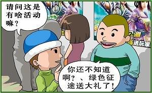 《绿色征途》漫画:春节网吧爆棚的秘密