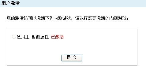 《通灵王》抢手封测之激活详解