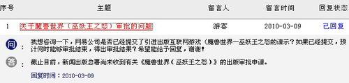 新闻出版总署称未收到巫妖王之怒审批申请