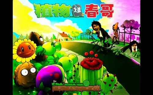 游戏恶搞《植物大战春哥》中文版下载
