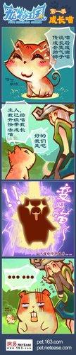 宠物王国全新爆笑四格漫画精彩呈现