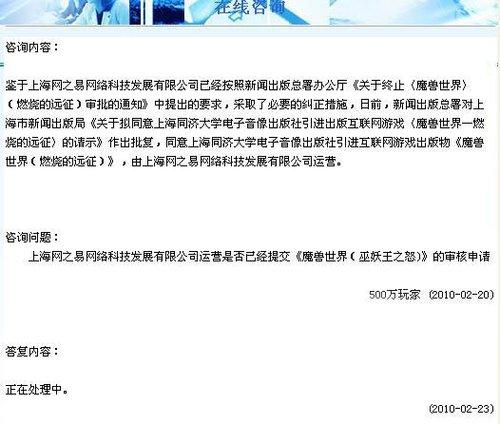 上海新闻出版局称正在处理巫妖王审批申请